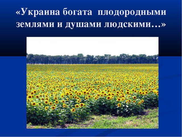 «Украина богата плодородными землями и душами людскими…»