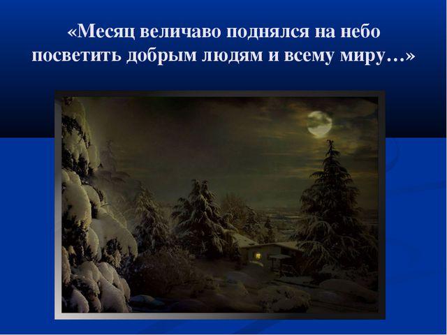 «Месяц величаво поднялся на небо посветить добрым людям и всему миру…»