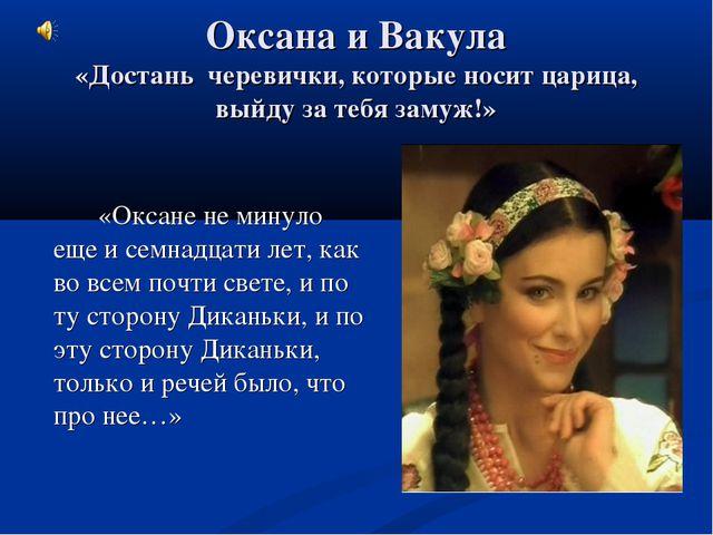 Оксана и Вакула «Достань черевички, которые носит царица, выйду за тебя замуж...