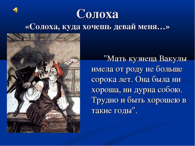 """Солоха «Солоха, куда хочешь девай меня…» """"Мать кузнеца Вакулы имела от роду..."""