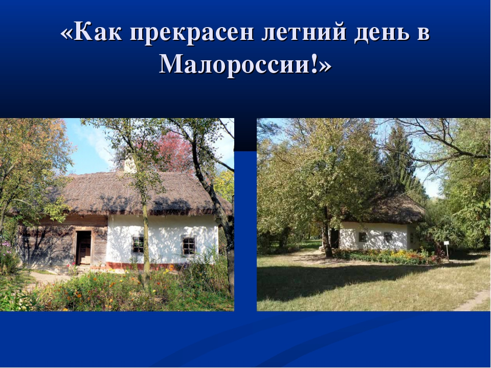 «Как прекрасен летний день в Малороссии!»