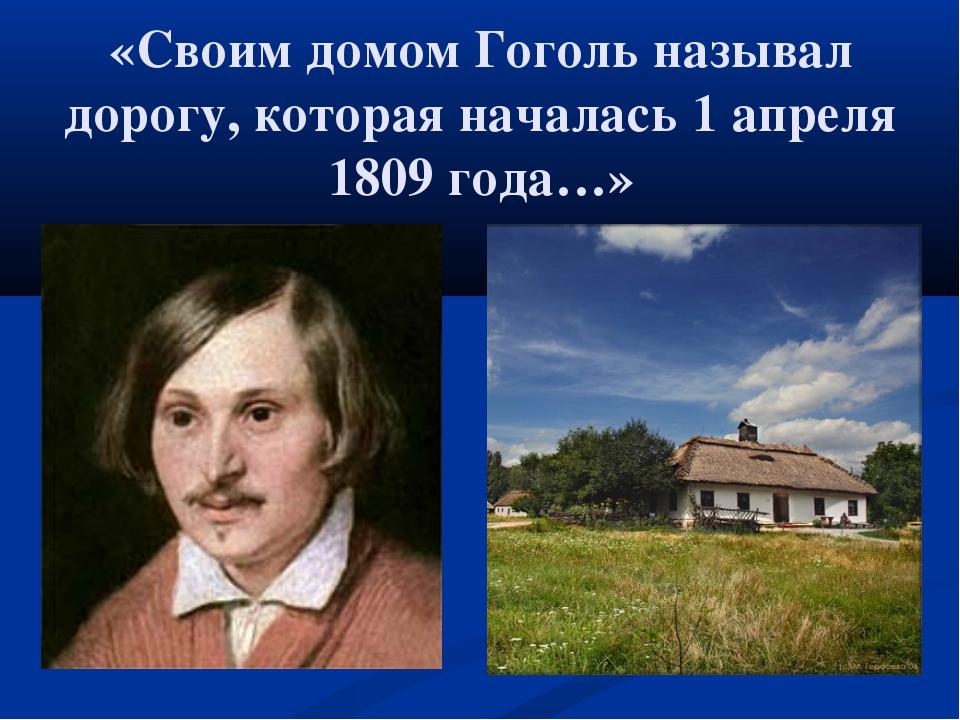 «Своим домом Гоголь называл дорогу, которая началась 1 апреля 1809 года…»