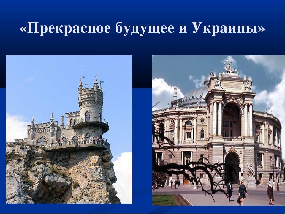 «Прекрасное будущее и Украины»