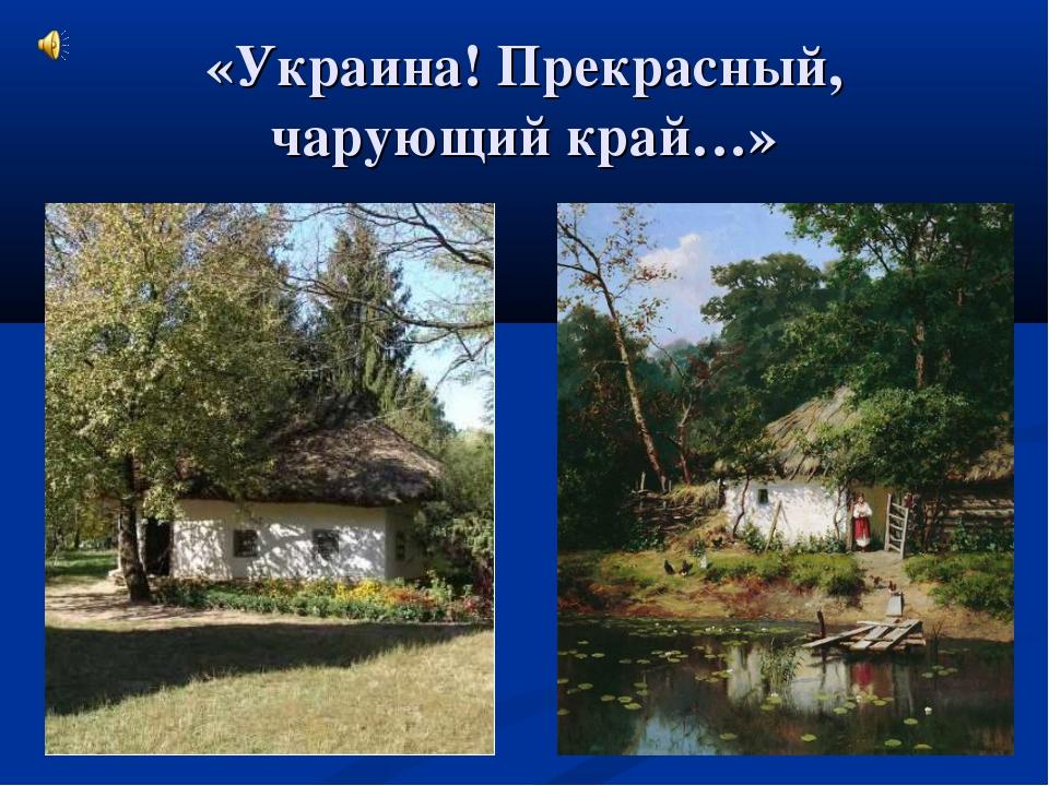 «Украина! Прекрасный, чарующий край…»