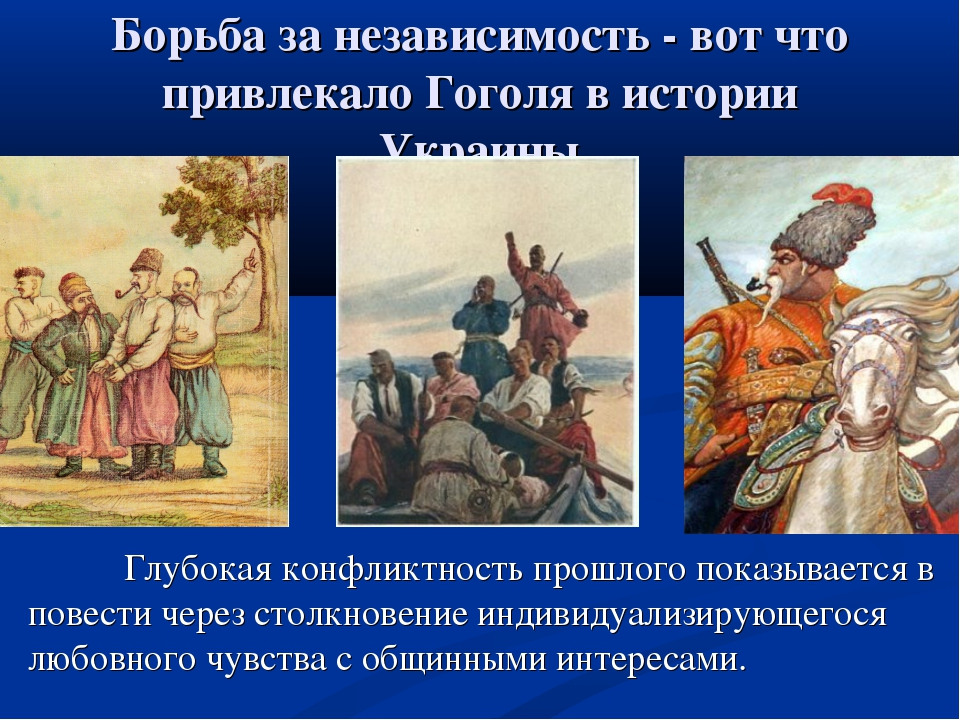 Борьба за независимость - вот что привлекало Гоголя в истории Украины Глубок...