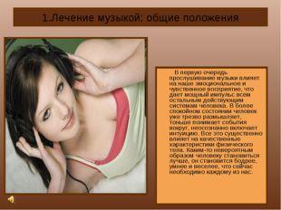 1.Лечение музыкой: общие положения В первую очередь прослушивание музыки влия