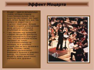 Эффект Моцарта Моцарт – один из музыкальных гениев, которые создали божествен