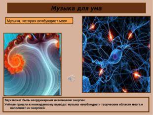 Музыка для ума Звук может быть неординарным источником энергии. Учёные пришли