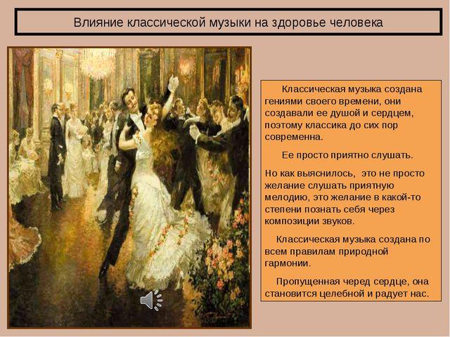 Влияние классической музыки на здоровье человека Классическая музыка создана...