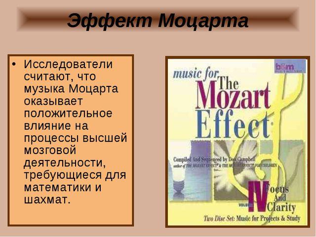Исследователи считают, что музыка Моцарта оказывает положительное влияние на...