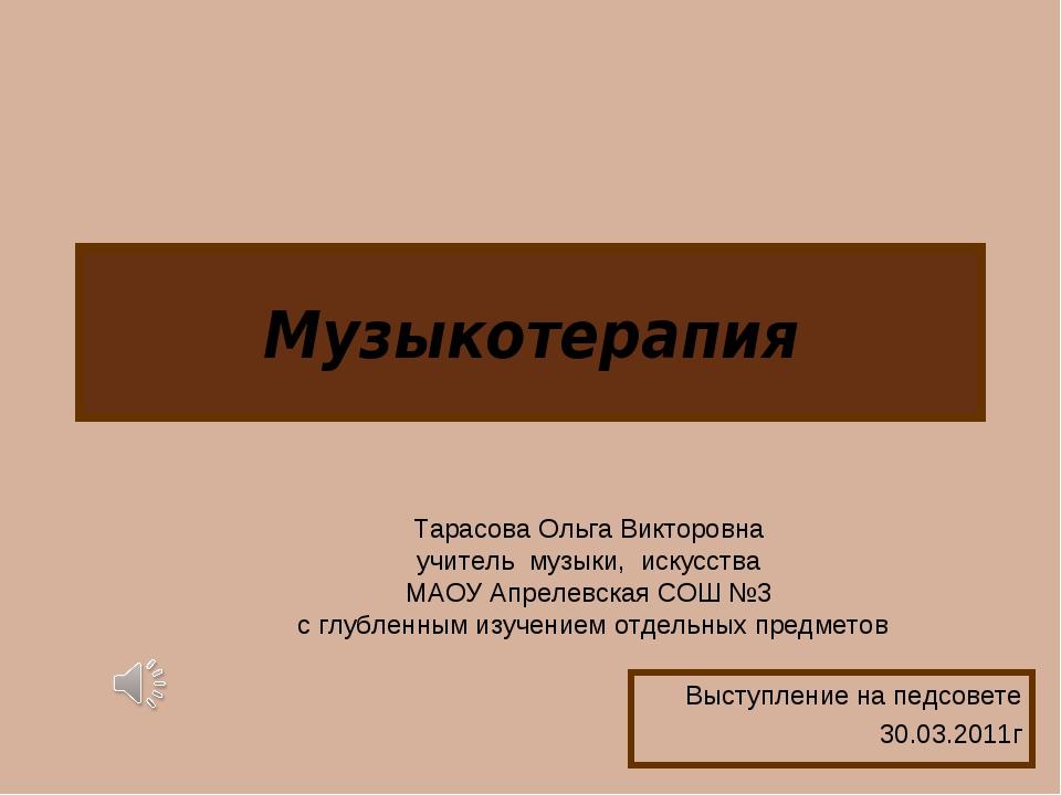 Музыкотерапия Выступление на педсовете 30.03.2011г Тарасова Ольга Викторовна...
