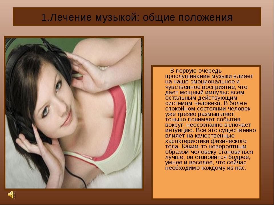 1.Лечение музыкой: общие положения В первую очередь прослушивание музыки влия...
