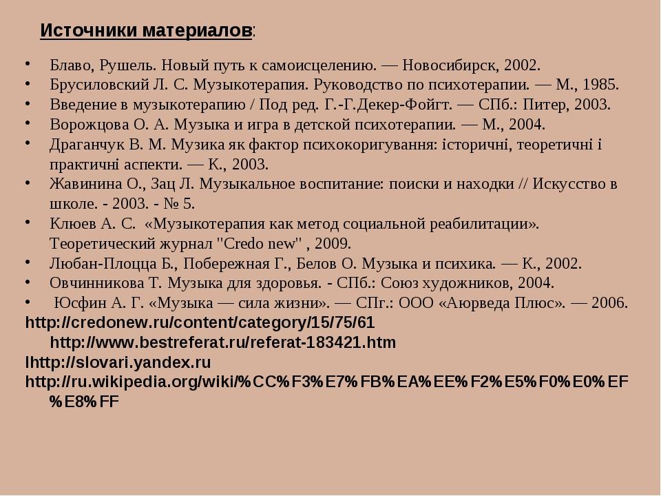 Источники материалов: Блаво, Рушель. Новый путь к самоисцелению. — Новосибирс...
