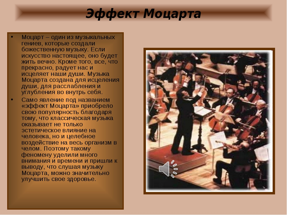 Эффект Моцарта Моцарт – один из музыкальных гениев, которые создали божествен...