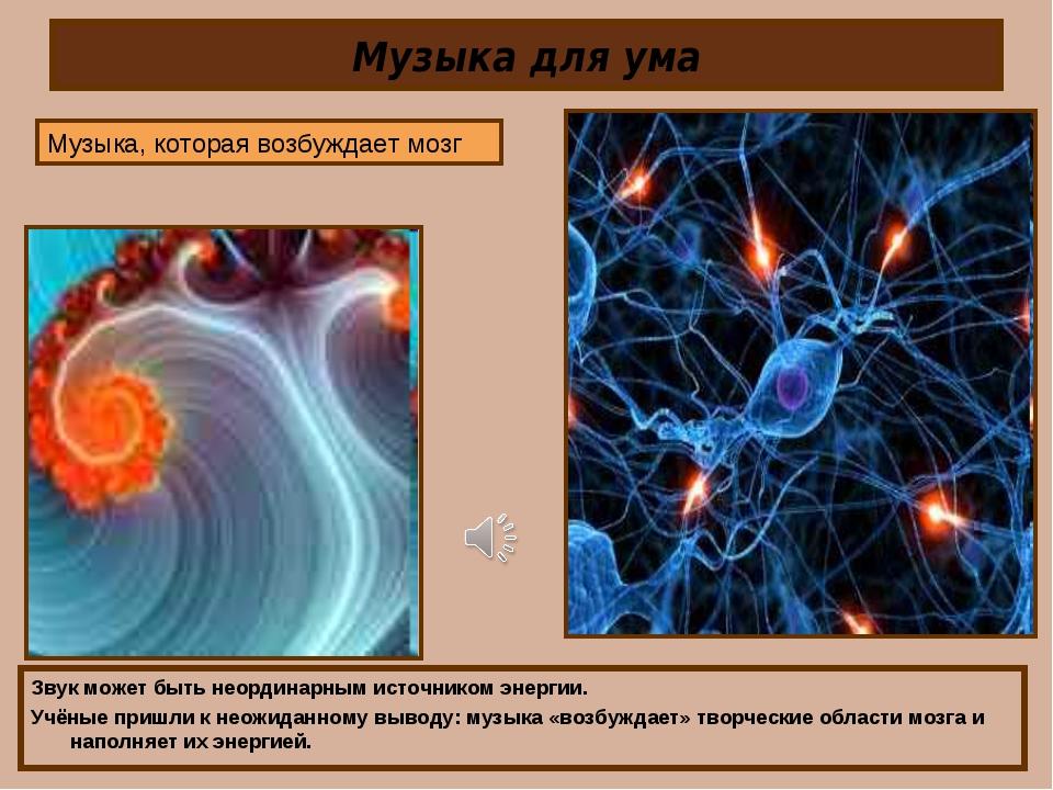 Музыка для ума Звук может быть неординарным источником энергии. Учёные пришли...