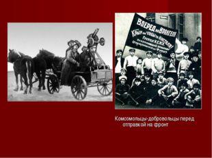 Комсомольцы-добровольцы перед отправкой на фронт
