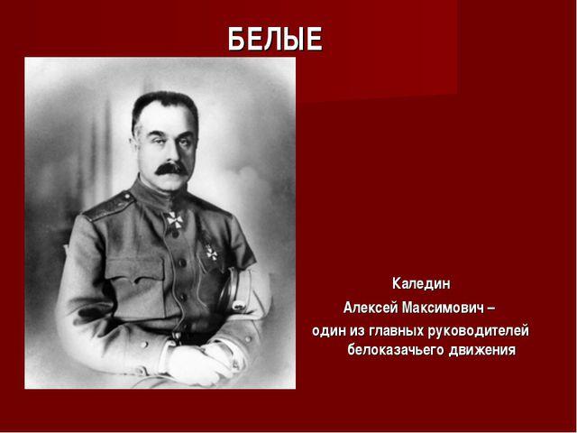 БЕЛЫЕ Каледин Алексей Максимович – один из главных руководителей белоказачьег...