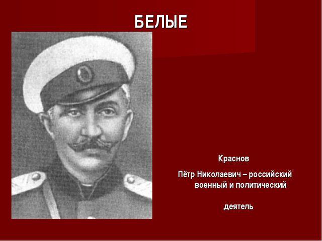БЕЛЫЕ Краснов Пётр Николаевич – российский военный и политический деятель