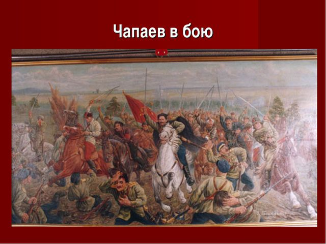Чапаев в бою