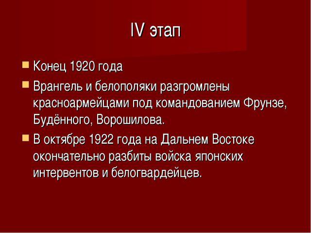 IV этап Конец 1920 года Врангель и белополяки разгромлены красноармейцами под...