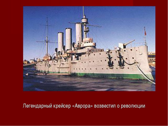 Легендарный крейсер «Аврора» возвестил о революции