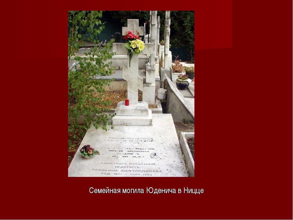 Семейная могила Юденича в Ницце