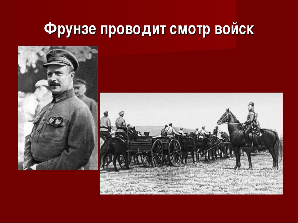 Фрунзе проводит смотр войск