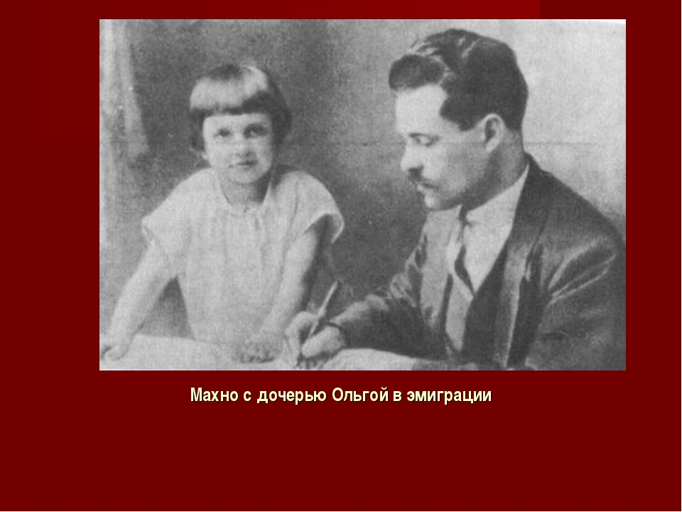 Махно с дочерью Ольгой в эмиграции