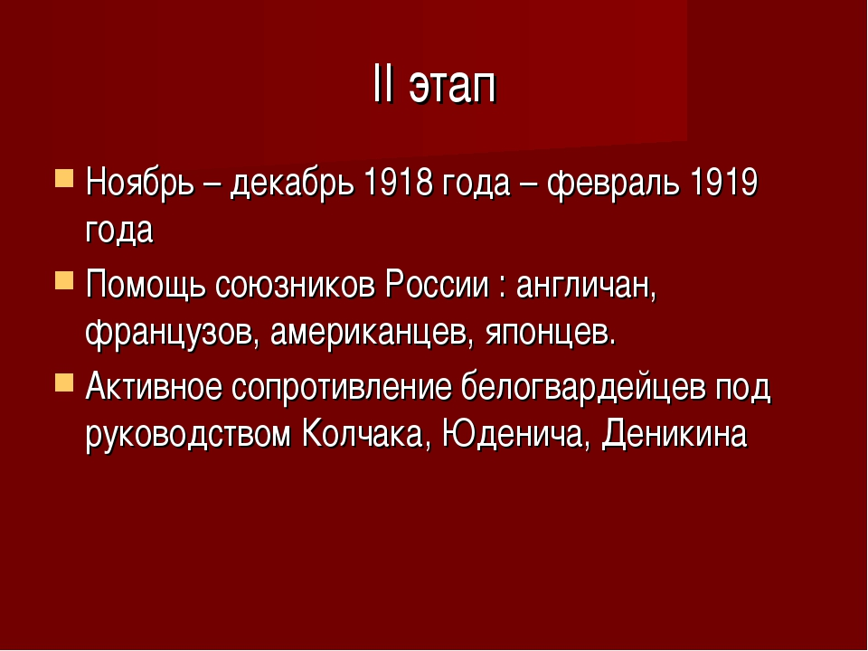 II этап Ноябрь – декабрь 1918 года – февраль 1919 года Помощь союзников Росси...