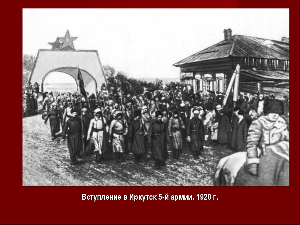 Вступление в Иркутск 5-й армии. 1920 г.