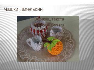 Чашки , апельсин