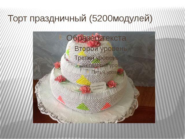 Торт праздничный (5200модулей)