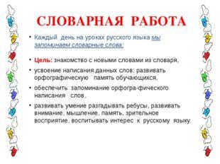 СЛОВАРНАЯ РАБОТА Каждый день на уроках русского языка мы запоминаем словарные