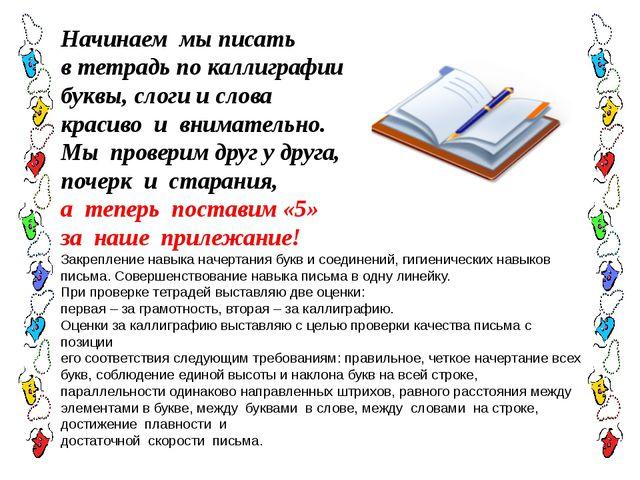 Начинаем мы писать в тетрадь по каллиграфии буквы, слоги и слова красиво и вн...