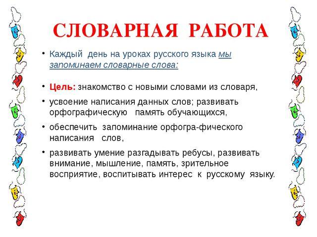 СЛОВАРНАЯ РАБОТА Каждый день на уроках русского языка мы запоминаем словарные...