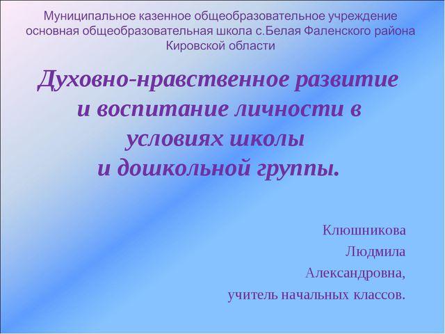 Духовно-нравственное развитие и воспитание личности в условиях школы и дошкол...
