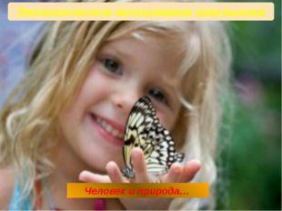 Экологическое воспитание школьника Человек и природа…