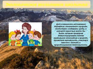 Экологическое воспитание школьника Для успешности воспитания бережного отноше