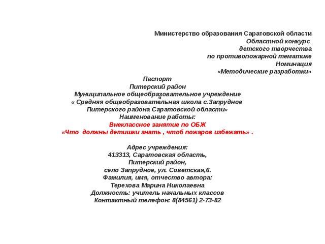 « Министерство образования Саратовской области Областной конкурс детского тво...