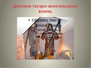 Доспехи татаро-монгольского воина.