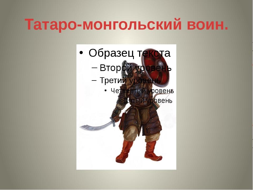 Татаро-монгольский воин.