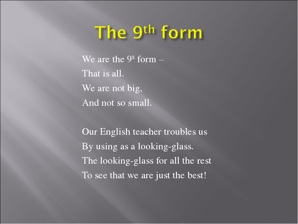 We are the 9th form – That is all. We are not big, And not so small. Our Engl...