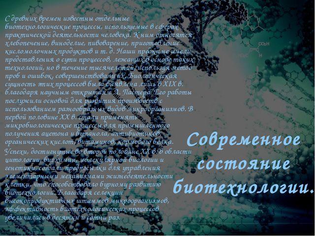 Современное состояние биотехнологии. С древних времен известны отдельные биот...