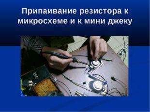 Припаивание резистора к микросхеме и к мини джеку
