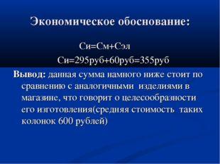 Экономическое обоснование: Си=См+Сэл Си=295руб+60руб=355руб Вывод: данная