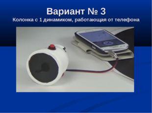 Вариант № 3 Колонка с 1 динамиком, работающая от телефона