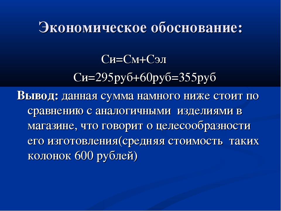 Экономическое обоснование: Си=См+Сэл Си=295руб+60руб=355руб Вывод: данная...