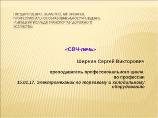 «СВЧ-печь» Ширнин Сергей Викторович преподаватель профессионального цикла по