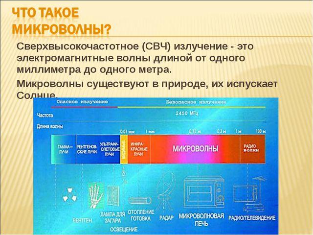 Сверхвысокочастотное (СВЧ) излучение - это электромагнитные волны длиной от о...