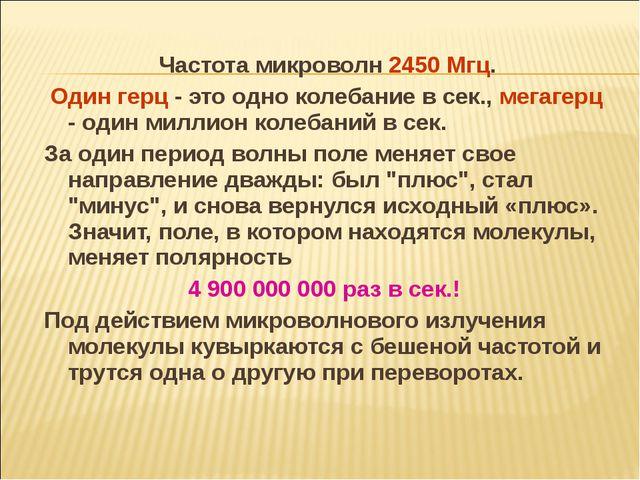 Частота микроволн 2450 Мгц. Один герц - это одно колебание в сек., мегагерц -...